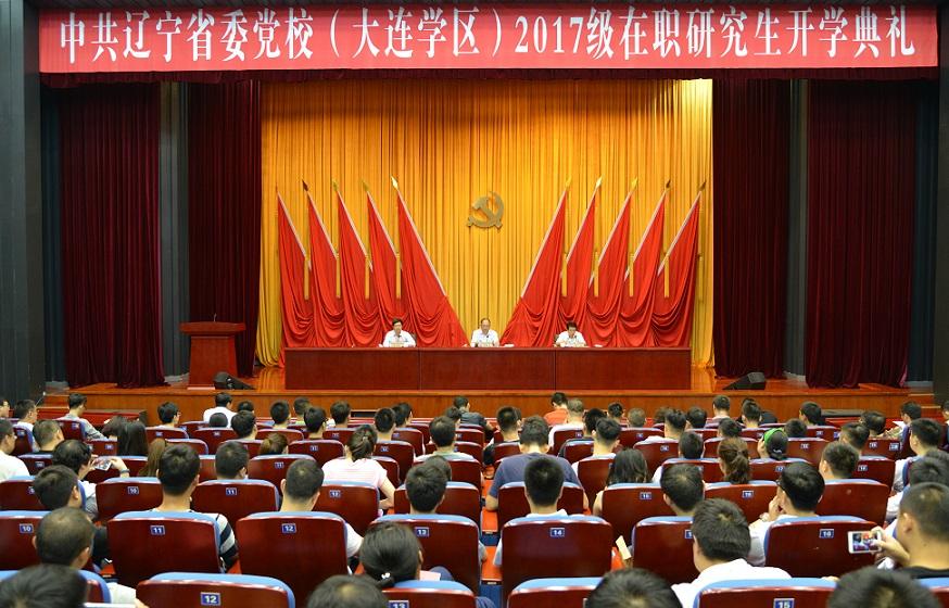 校院举行2017级在职研究生开学典礼