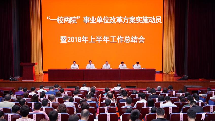 校院召开事业单位改革方案实施动员暨2018年上半年工作总结会议